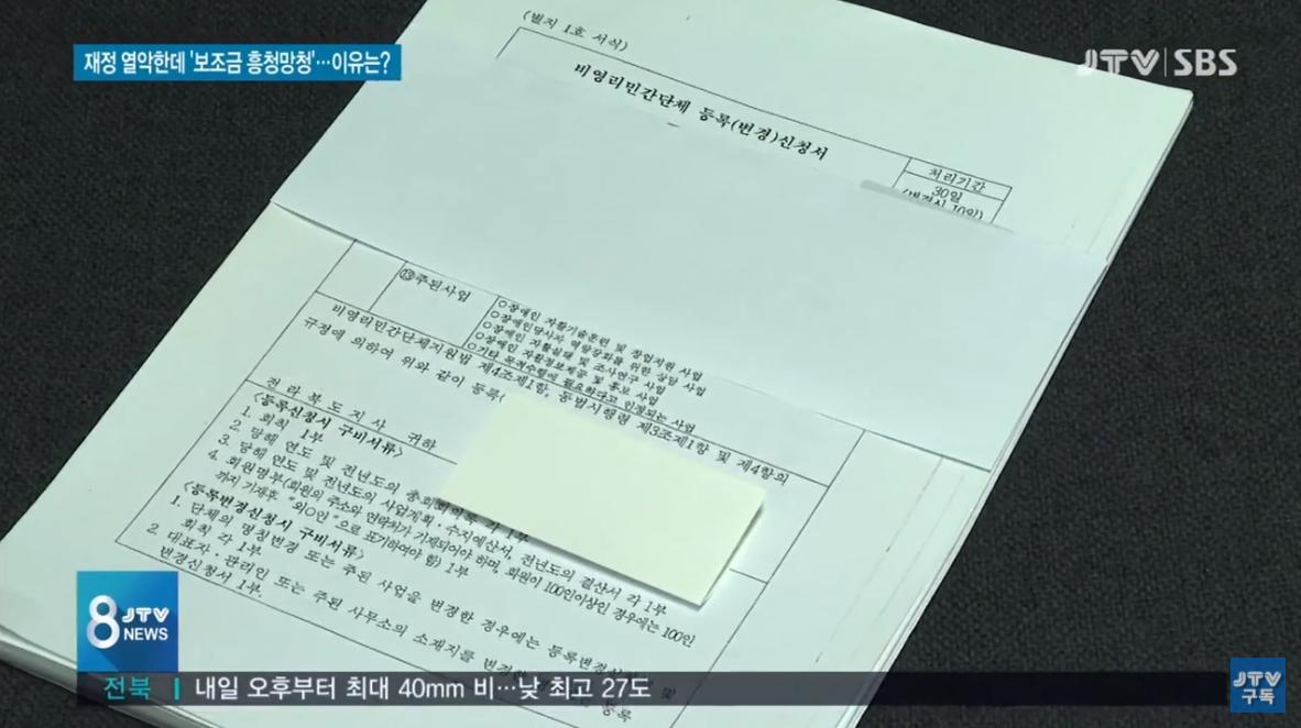 [20.9.10 JTV 연속기획3] 재정 열악한데 보조금 '흥청망청'... 이유는10.jpg
