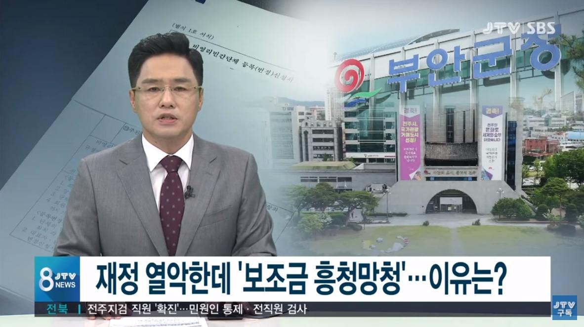 [20.9.10 JTV 연속기획3] 재정 열악한데 보조금 '흥청망청'... 이유는1.jpg
