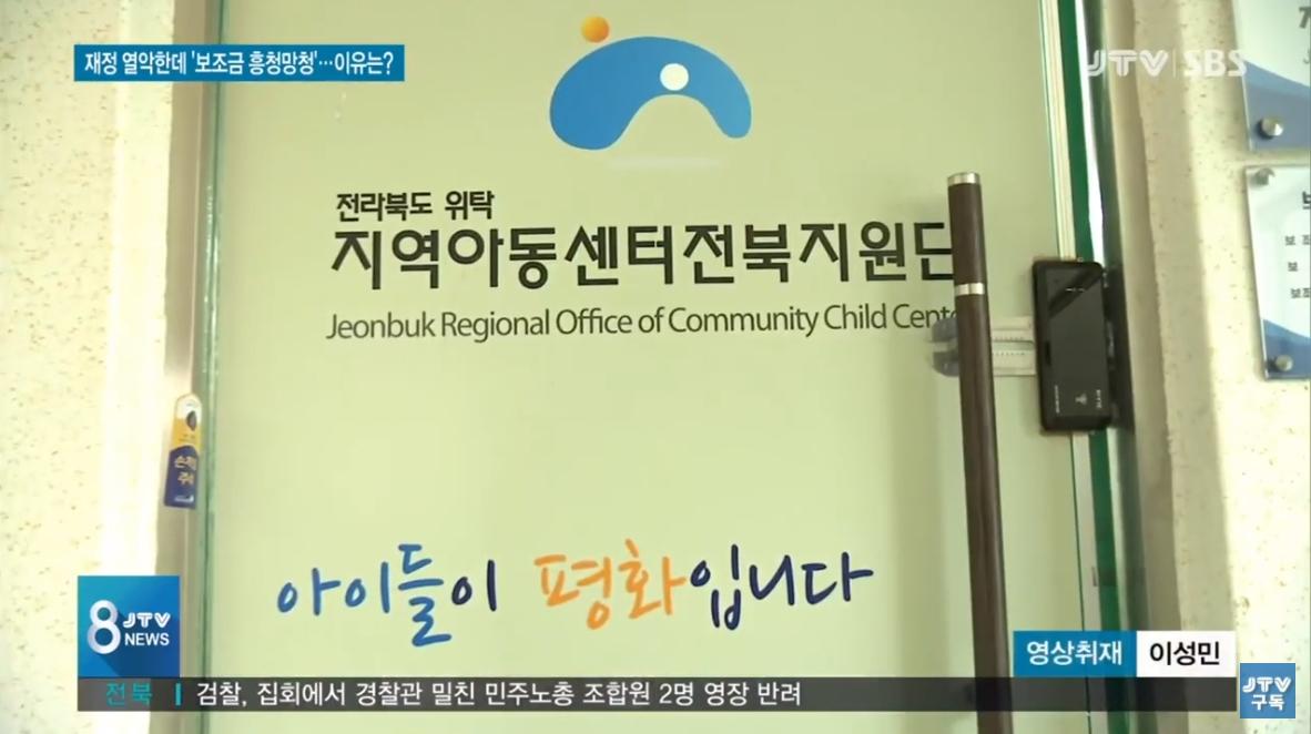 [20.9.10 JTV 연속기획3] 재정 열악한데 보조금 '흥청망청'... 이유는9.jpg