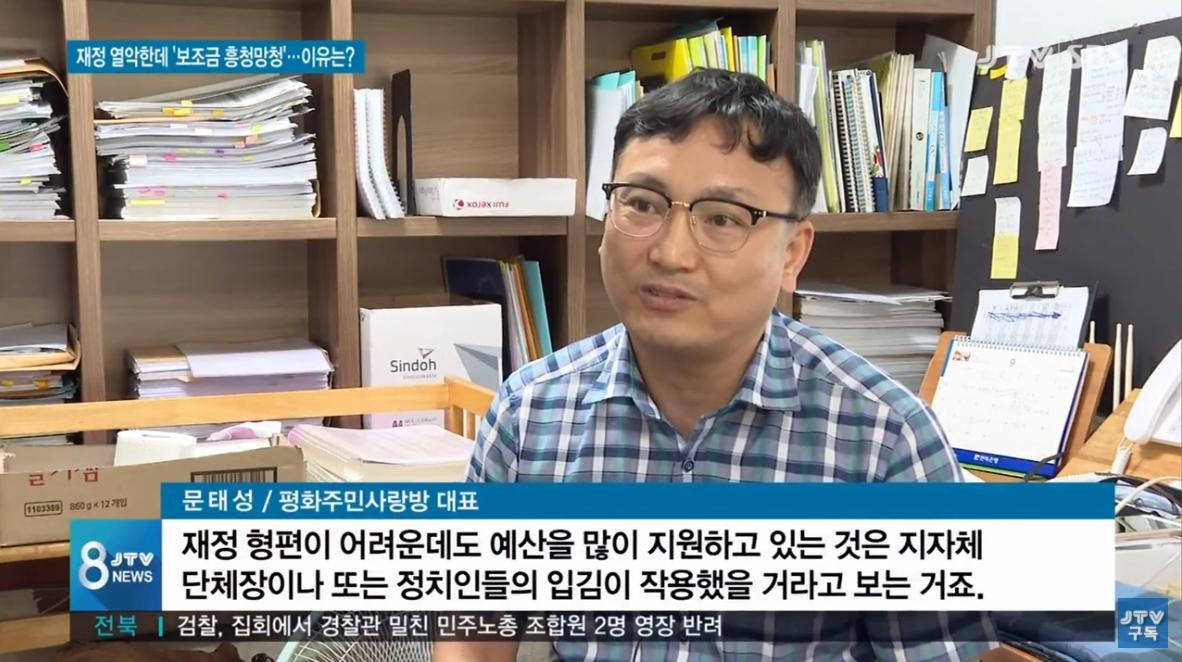 [20.9.10 JTV 연속기획3] 재정 열악한데 보조금 '흥청망청'... 이유는8.jpg