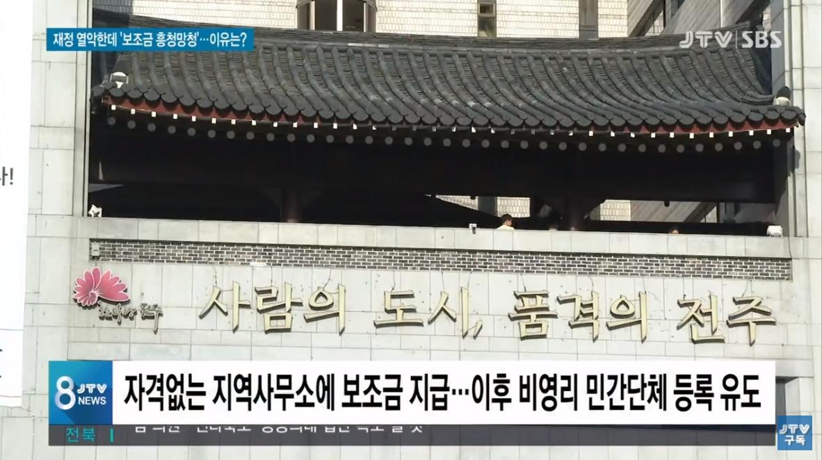 [20.9.10 JTV 연속기획3] 재정 열악한데 보조금 '흥청망청'... 이유는5.jpg
