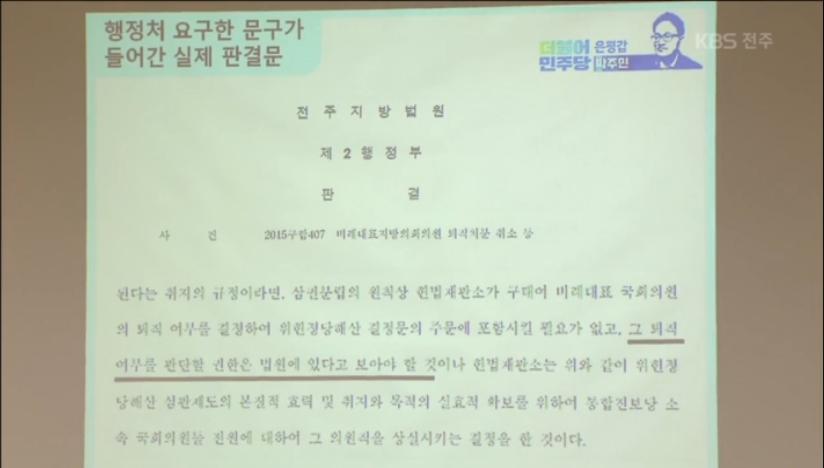 [18.10.23 KBS전주] 전주지방법원장, 사법농단 의혹 집중 질타. 전북 봉침게이트 재판, 개입은...8.jpg