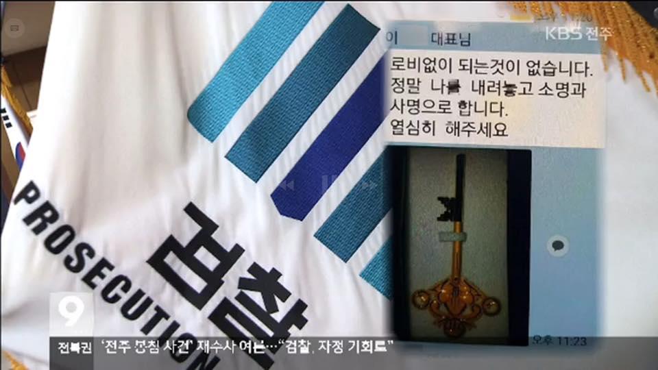 전북 봉침게이트-아동학대9.jpg