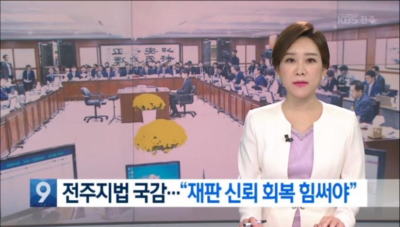 [18.10.23 KBS전주] 전주지방법원장, 사법농단 의혹 집중 질타. 전북 봉침게이트 재판, 개입은...9.jpg
