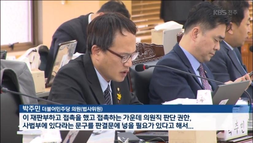 [18.10.23 KBS전주]전주지법원장, 사법농단 법원행정처 개입의혹 당시, 사법정책실장 이력이라면3.jpg
