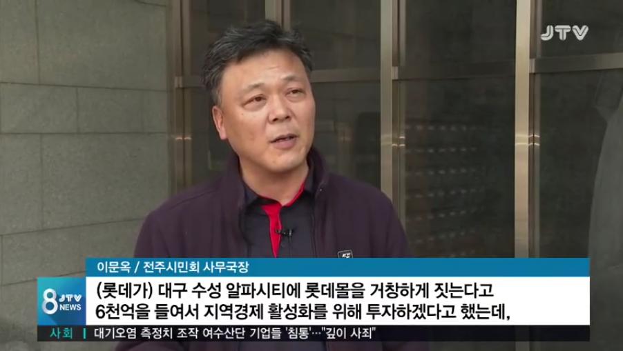 [19.4.17 JTV] 전주시, 종합경기장 개발 발표-재벌 특혜, 정치 배신... 거센 반발7.png