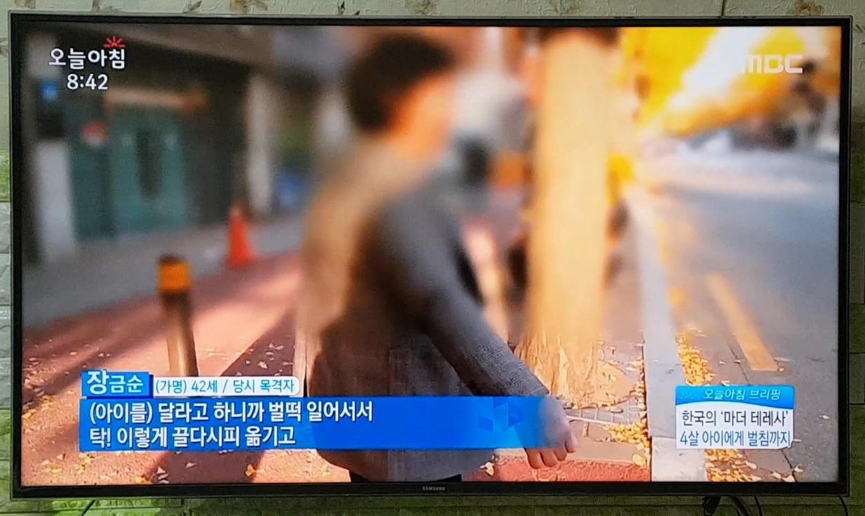 [17.11.15 MBC 오늘아침] 한국의 마더 테레사, 4살 아이에게 벌침까지1.jpg