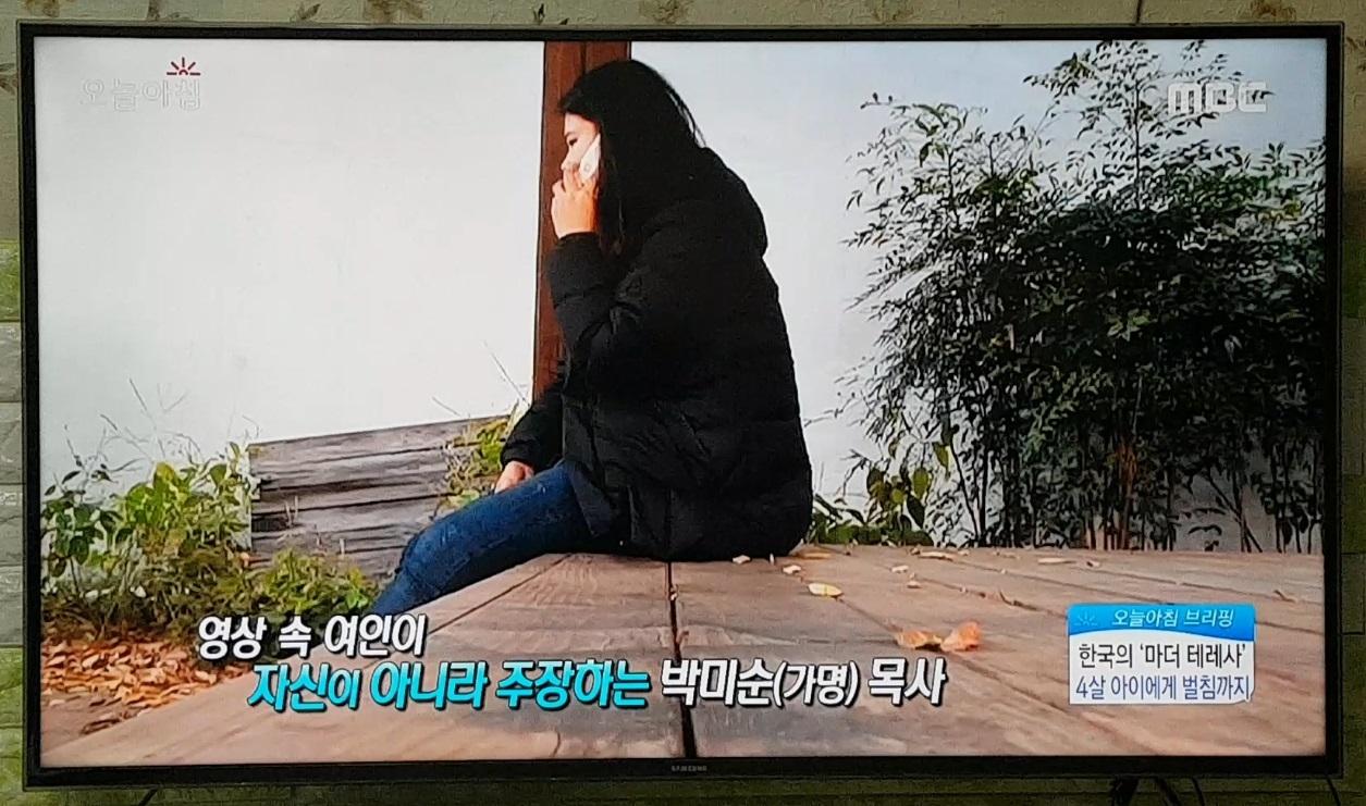 [17.11.15 MBC 오늘아침] 한국의 마더 테레사, 4살 아이에게 벌침까지4.jpg