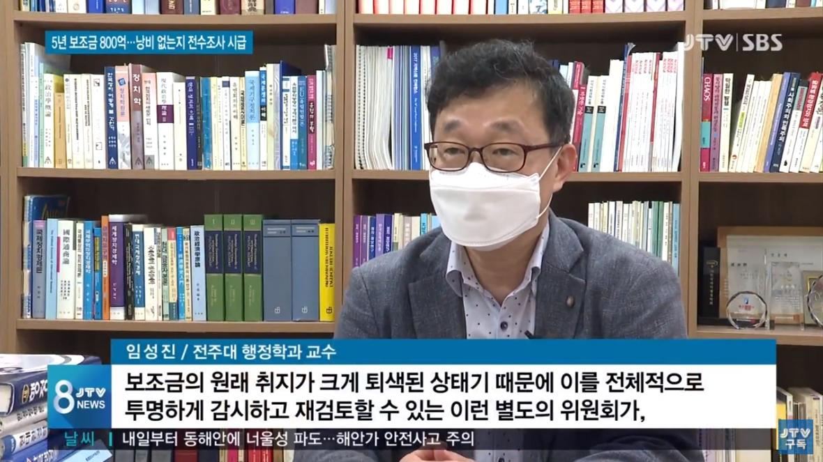 [20.9.11 JTV 연속기획4] 전북 도.시.군(5년 보조금 800억), 부당 수령 많아 - 전수조사 시급8.jpg