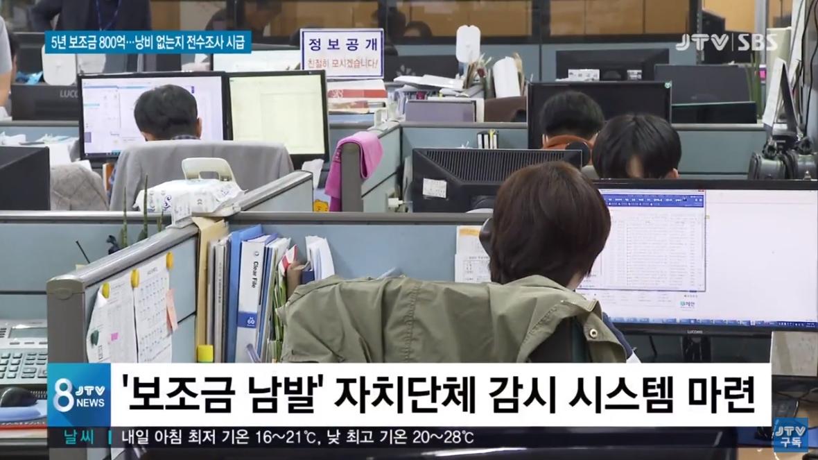 [20.9.11 JTV 연속기획4] 전북 도.시.군(5년 보조금 800억), 부당 수령 많아 - 전수조사 시급7.jpg