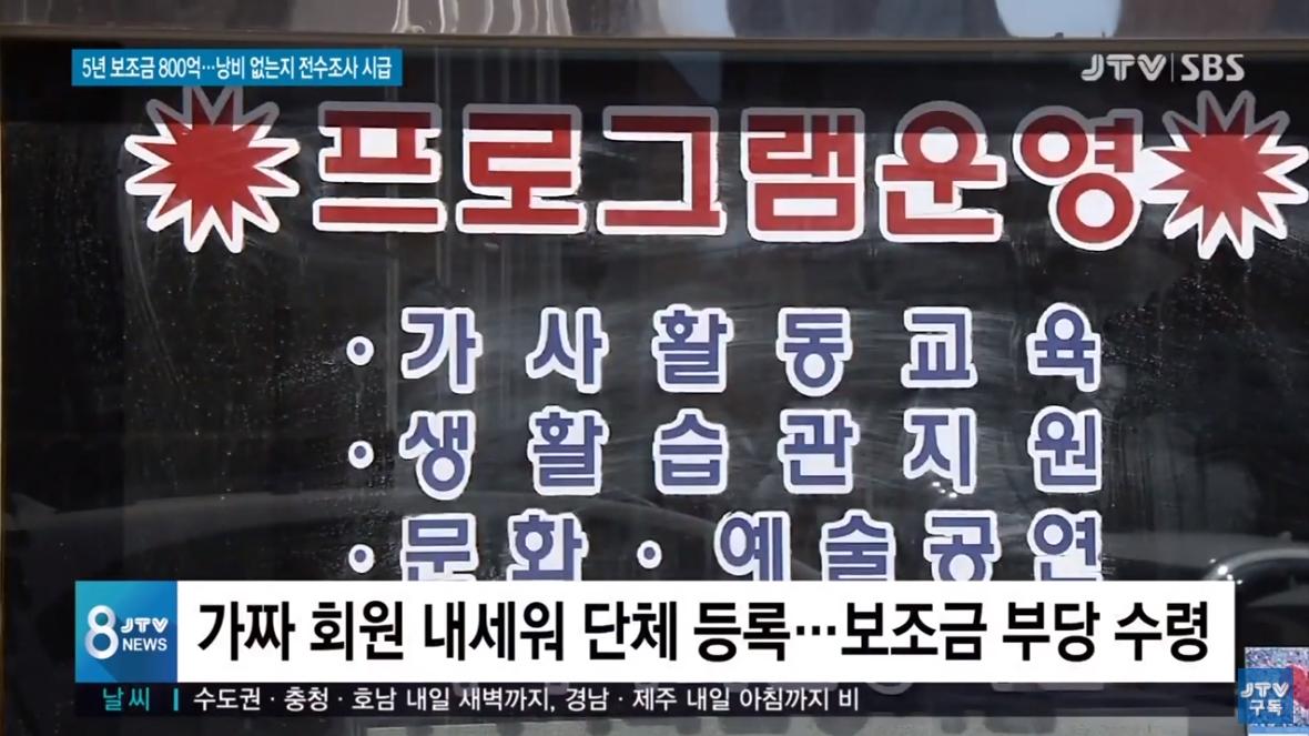 [20.9.11 JTV 연속기획4] 전북 도.시.군(5년 보조금 800억), 부당 수령 많아 - 전수조사 시급3.jpg