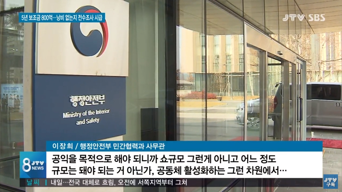 [20.9.11 JTV 연속기획4] 전북 도.시.군(5년 보조금 800억), 부당 수령 많아 - 전수조사 시급2.jpg