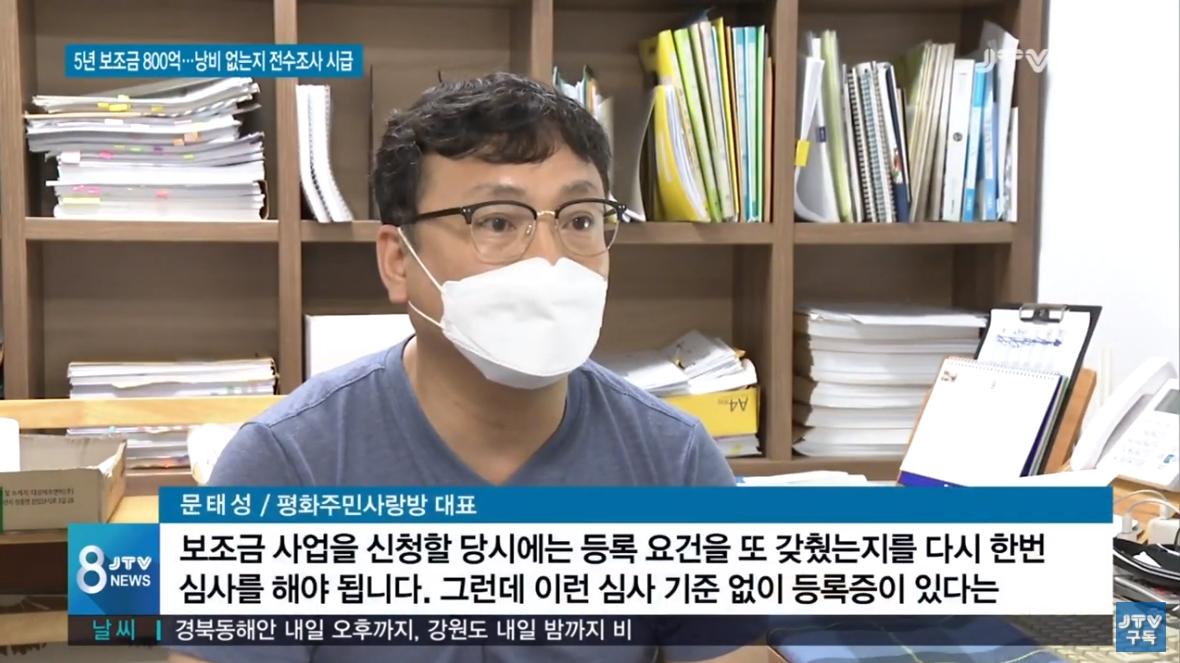 [20.9.11 JTV 연속기획4] 전북 도.시.군(5년 보조금 800억), 부당 수령 많아 - 전수조사 시급4.jpg
