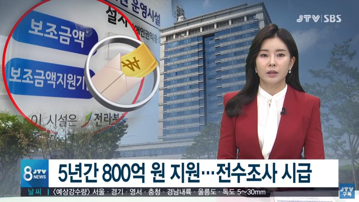 [20.9.11 JTV 연속기획4] 전북 도.시.군(5년 보조금 800억), 부당 수령 많아 - 전수조사 시급1.jpg