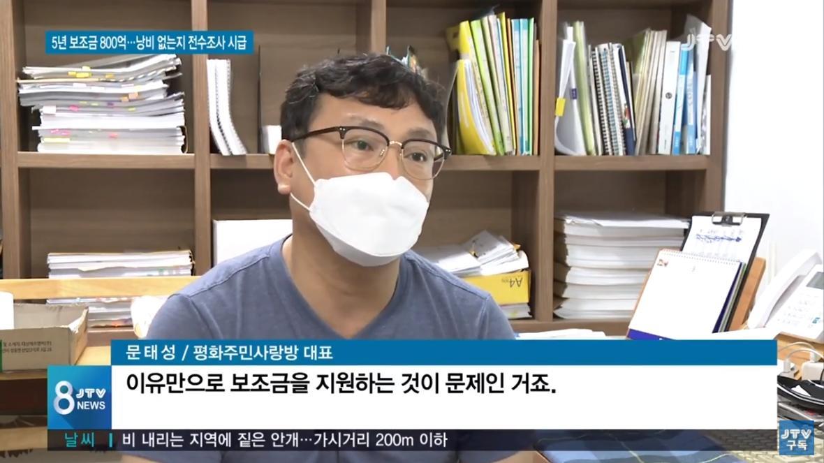 [20.9.11 JTV 연속기획4] 전북 도.시.군(5년 보조금 800억), 부당 수령 많아 - 전수조사 시급5.jpg