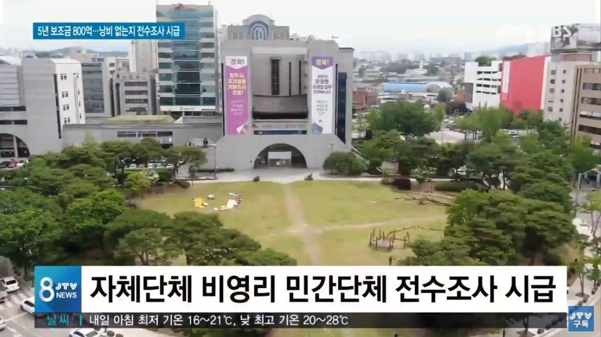 [20.9.11 JTV 연속기획4] 전북 도.시.군(5년 보조금 800억), 부당 수령 많아 - 전수조사 시급6.jpg