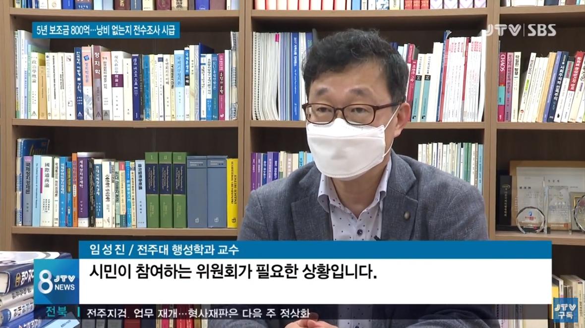 [20.9.11 JTV 연속기획4] 전북 도.시.군(5년 보조금 800억), 부당 수령 많아 - 전수조사 시급9.jpg