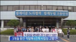 [MBC 13.6.12] 공공기관도 최저임금 위반2.png
