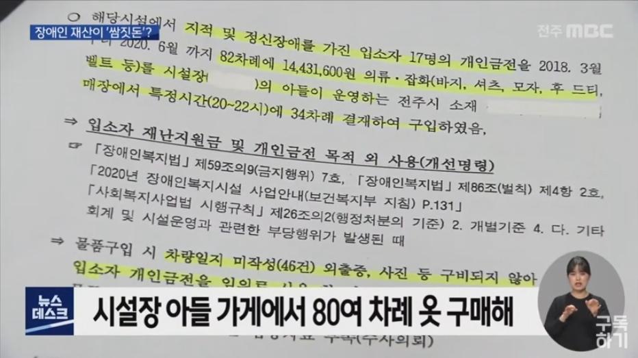 [21.1.4 전주MBC] 정읍 행복의집 '장애인 재산을 쌈짓돈처럼'..정읍시, 고발 나서6.jpg