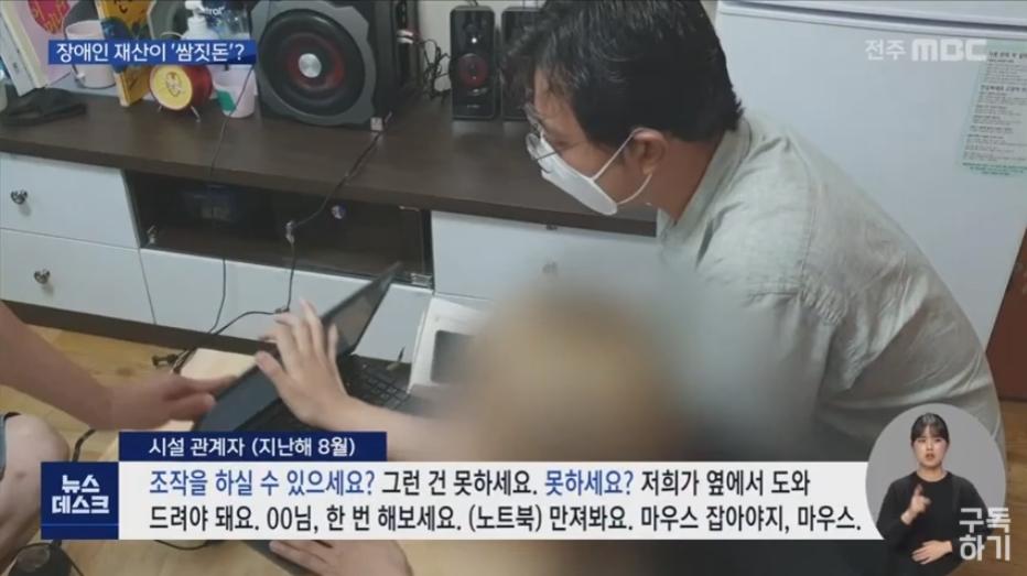 [21.1.4 전주MBC] 정읍 행복의집 '장애인 재산을 쌈짓돈처럼'..정읍시, 고발 나서3.jpg