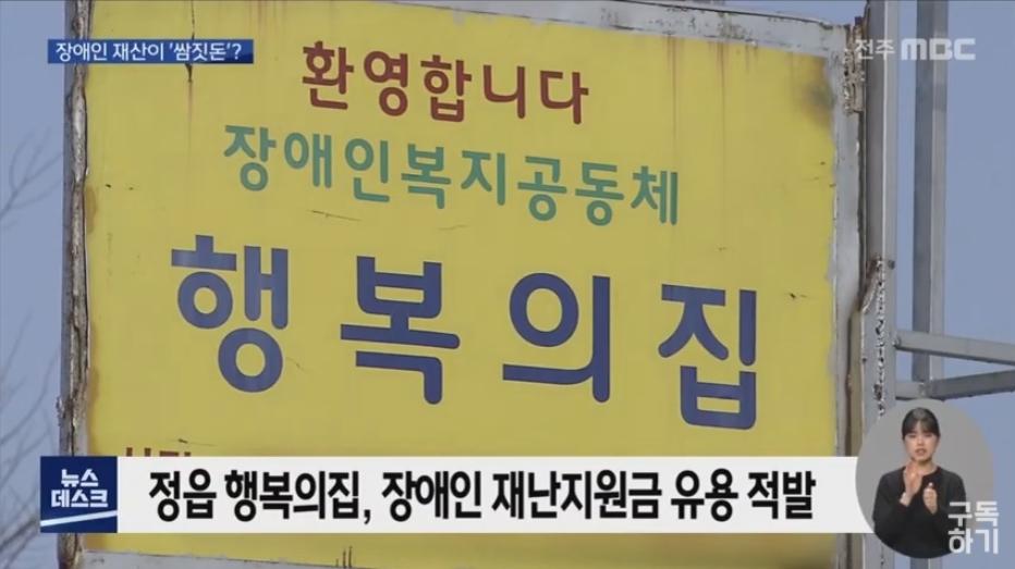 [21.1.4 전주MBC] 정읍 행복의집 '장애인 재산을 쌈짓돈처럼'..정읍시, 고발 나서2.jpg