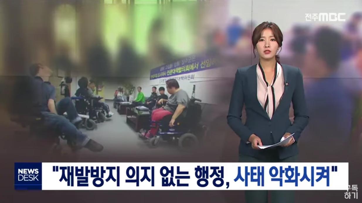 [2019.10.2 전주MBC] 전북. 장수. 군산, 장애인 인권침해 가해자 옹호하나....jpg