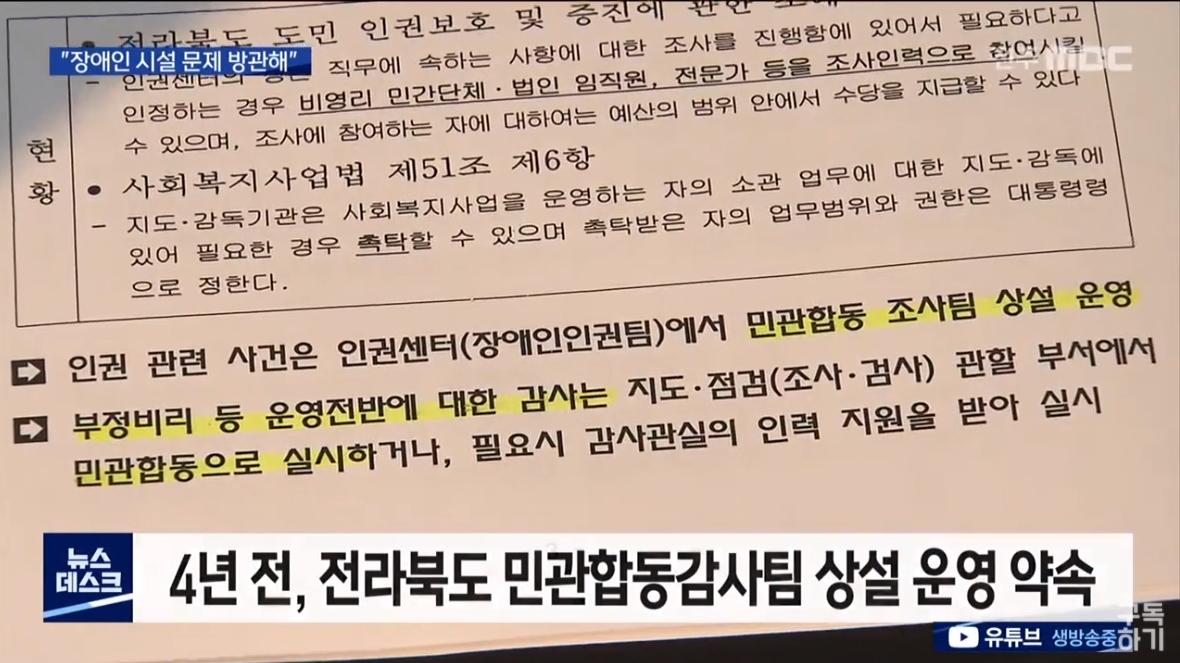 [20.9.13 전주MBC] 전북 정읍.무주 장애인시설③, 전북도 4년전 상설 민관합동감사 등 이행하지 않아3.jpg