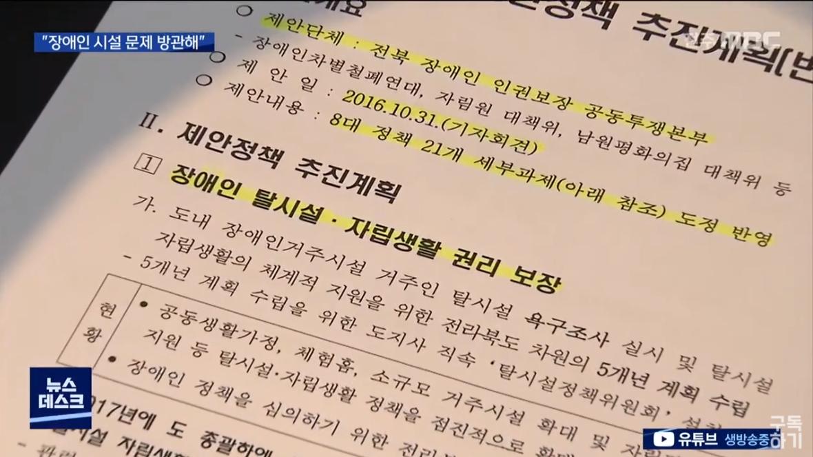 [20.9.13 전주MBC] 전북 정읍.무주 장애인시설③, 전북도 4년전 상설 민관합동감사 등 이행하지 않아6.jpg