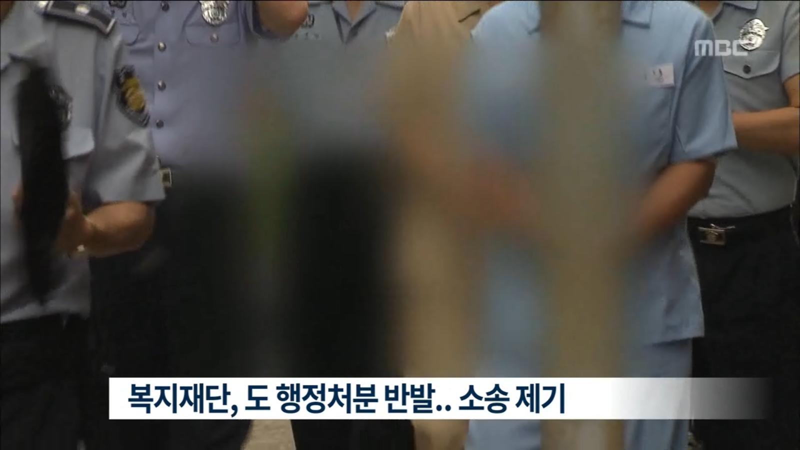 [15.5.19 MBC전주] 자림복지재단, 법인임원 직무정지.해임 처분에 반성은 커녕 소송제기2.jpg