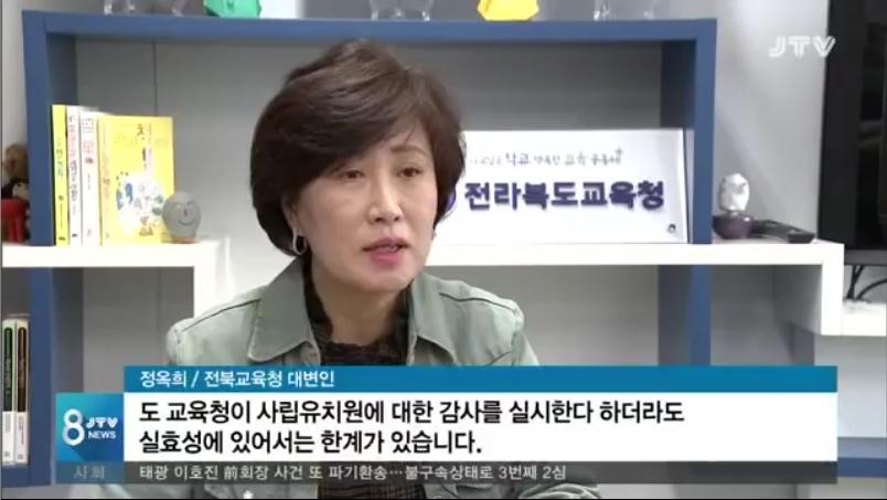 [18.10.25 JTV] 전북교육청, 유치원 감사결과 실명공개...175건 적발10.jpg