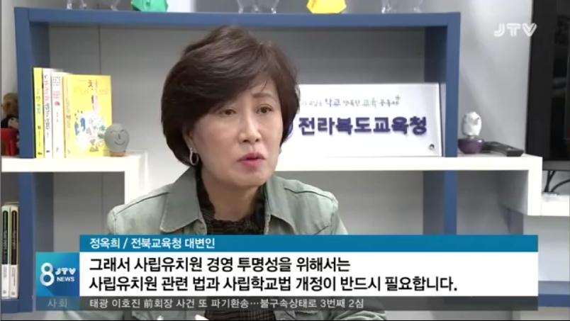 [18.10.25 JTV] 전북교육청, 유치원 감사결과 실명공개...175건 적발11.jpg