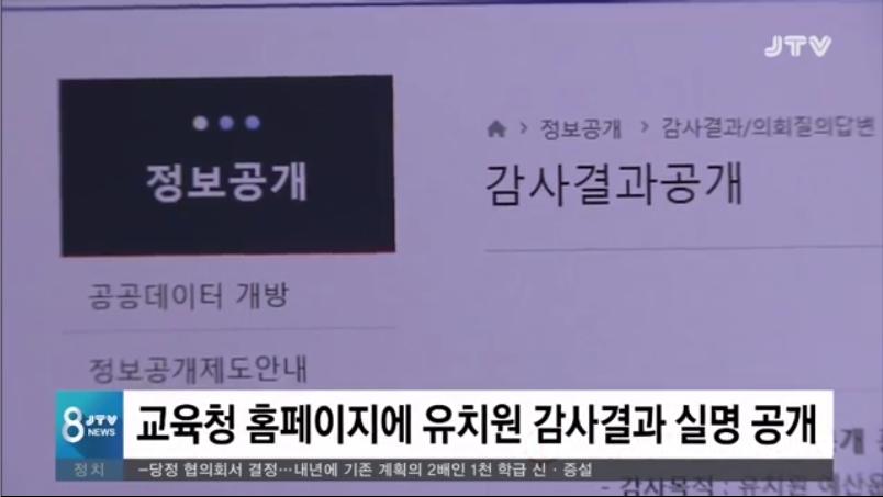 [18.10.25 JTV] 전북교육청, 유치원 감사결과 실명공개...175건 적발2.jpg
