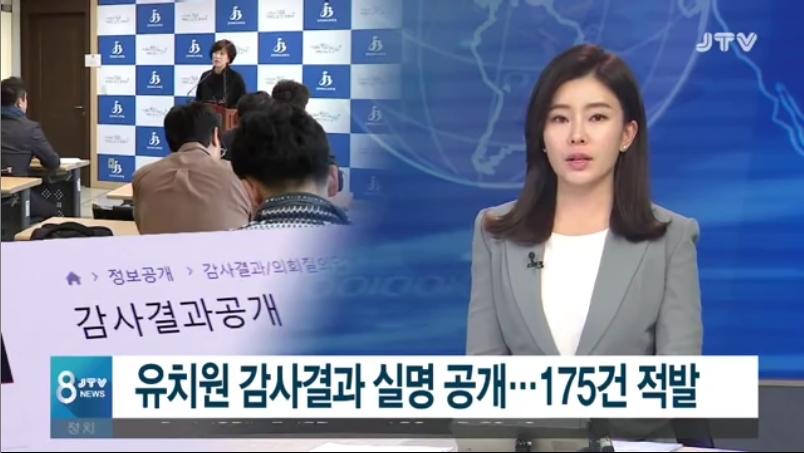 [18.10.25 JTV] 전북교육청, 유치원 감사결과 실명공개...175건 적발1.jpg