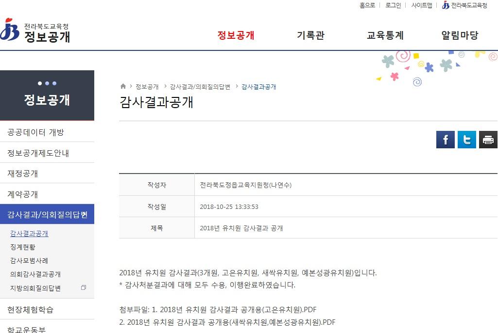 18.10.30_전북도교육청 홈페이지_유치원 감사결과.jpg