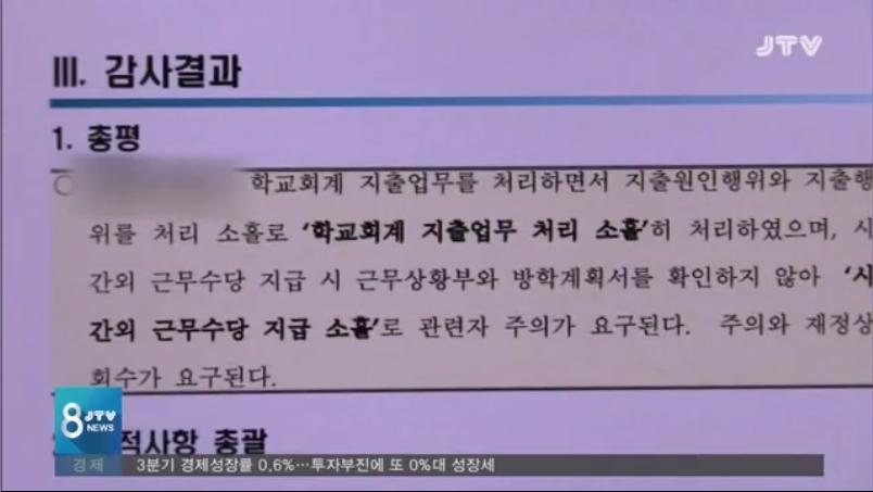[18.10.25 JTV] 전북교육청, 유치원 감사결과 실명공개...175건 적발7.jpg
