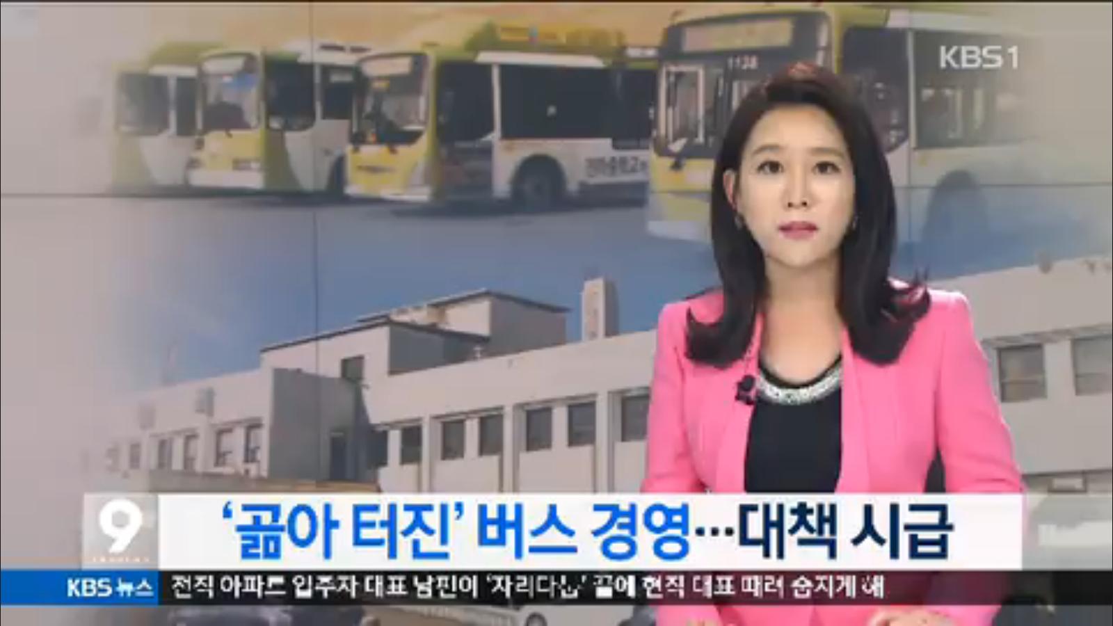 [15.11.12 KBS전주] 시내버스 경영 위기..대책 시급1.png