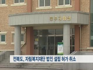 [15.11.17 티브로드전주] 전북도, 자림복지재단 법인 설립허가 취소2.png