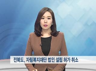 [15.11.17 티브로드전주] 전북도, 자림복지재단 법인 설립허가 취소1.png