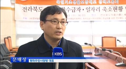 [13.11.20 KBS] 복지 사각지대 놓인 빈곤층4.png