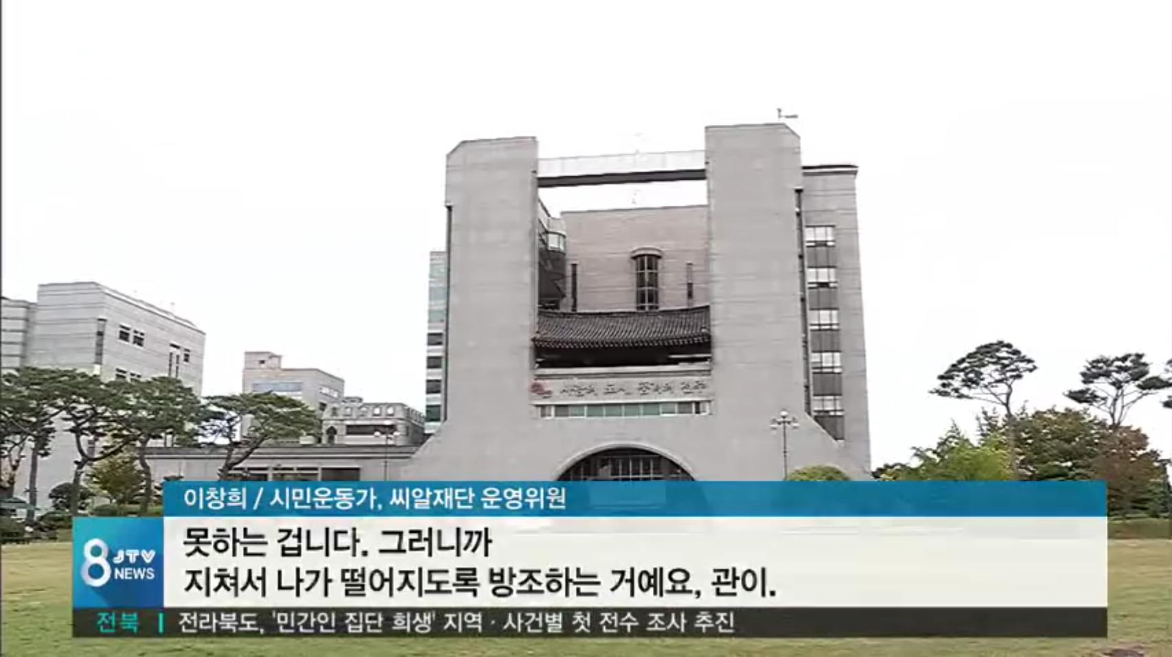 [19.4.25 JTV] 전주시, 정보공개 거부(토지사용승낙서, 국공유지 비율)로 주민은 2년 넘게 소송에 시달려7.png