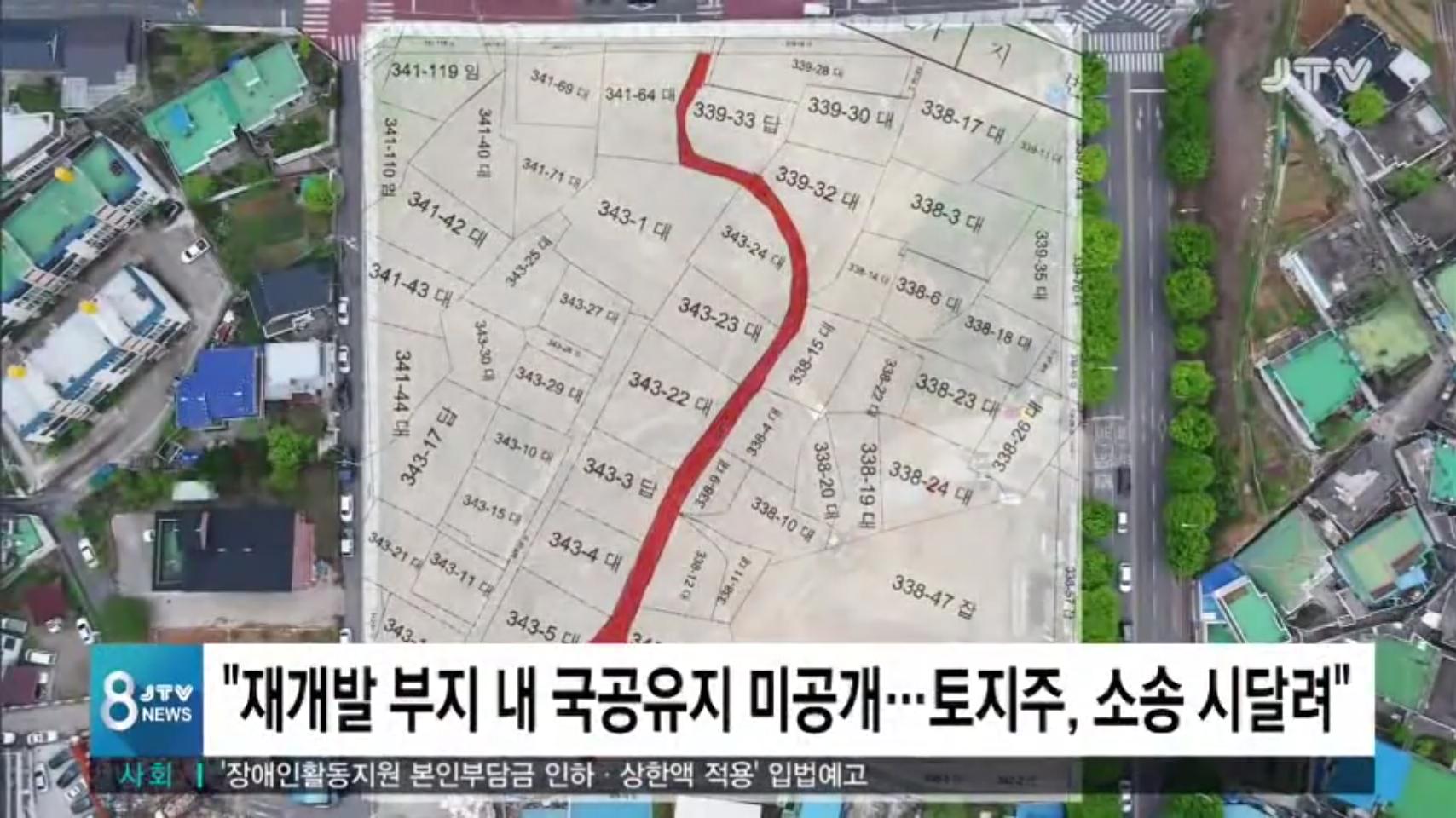 [19.4.26 JTV] 전주시 비공개 불투명 건축행정이 시민권리 피해 키워3.png