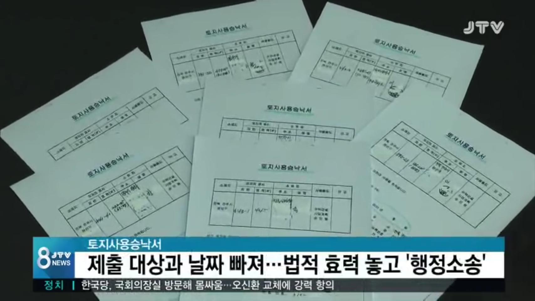 [19.4.26 JTV] 전주시 비공개 불투명 건축행정이 시민권리 피해 키워8.png