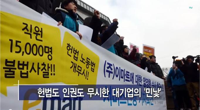 이마트 불법적 노동탄압(한겨레TV).jpg