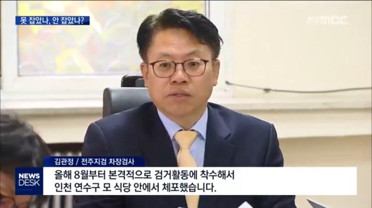 [18.11.8 전주MBC] 최규호(전 전북교육감) 검거, 그간 못 잡았나 안잡았나4.jpg