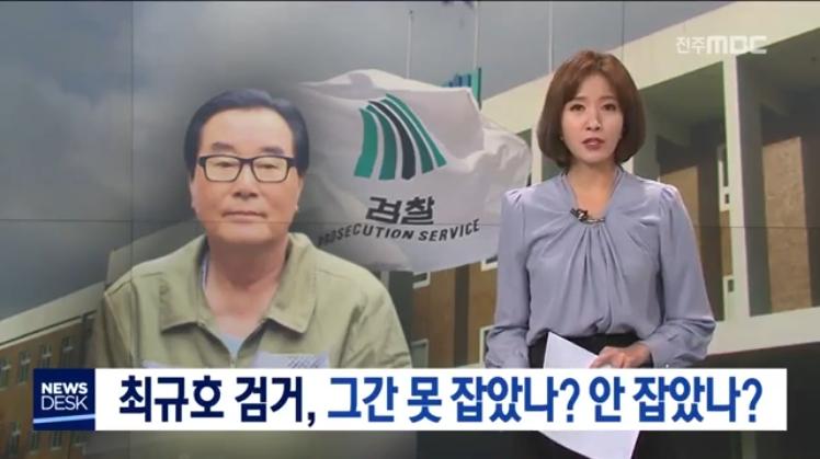 [18.11.8 전주MBC] 최규호(전 전북교육감) 검거, 그간 못 잡았나 안잡았나1.jpg