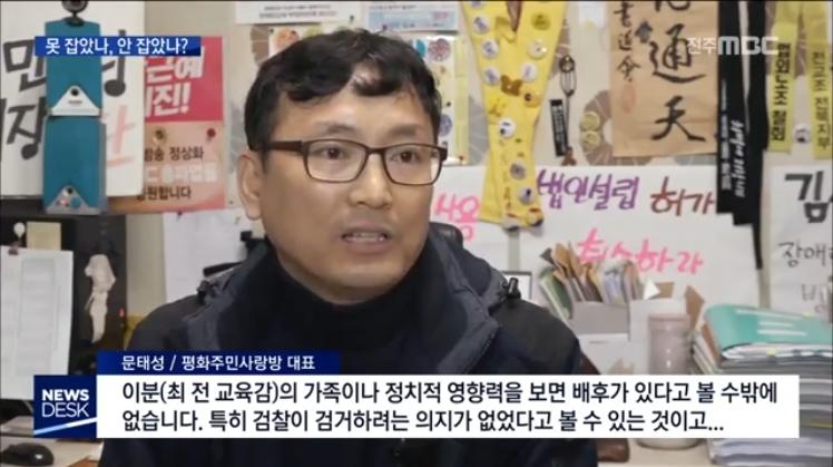 [18.11.8 전주MBC] 최규호(전 전북교육감) 검거, 그간 못 잡았나 안잡았나8.jpg