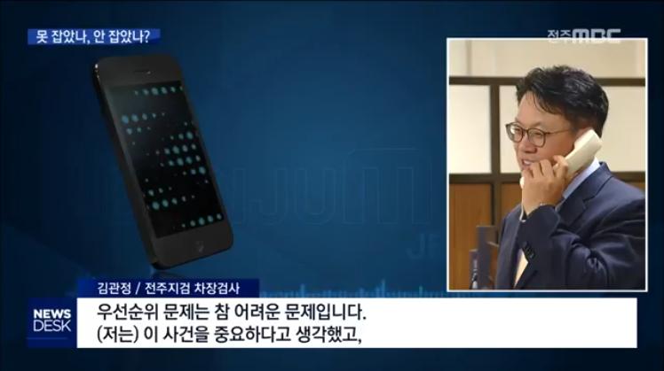 [18.11.8 전주MBC] 최규호(전 전북교육감) 검거, 그간 못 잡았나 안잡았나9.jpg