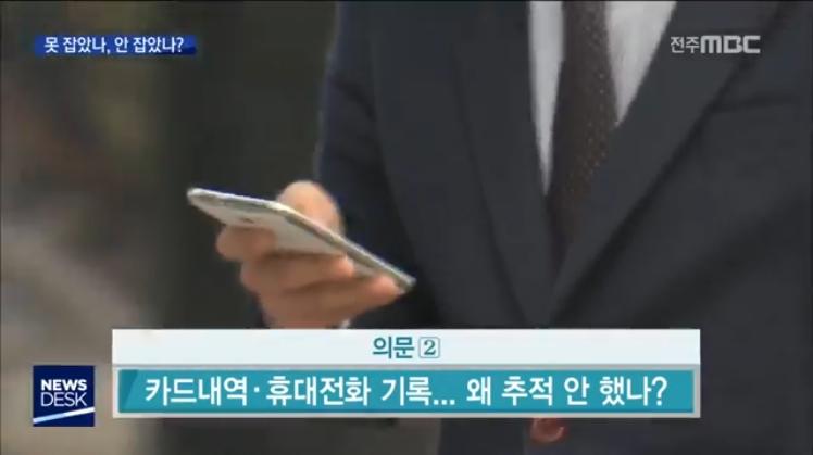 [18.11.8 전주MBC] 최규호(전 전북교육감) 검거, 그간 못 잡았나 안잡았나5.jpg
