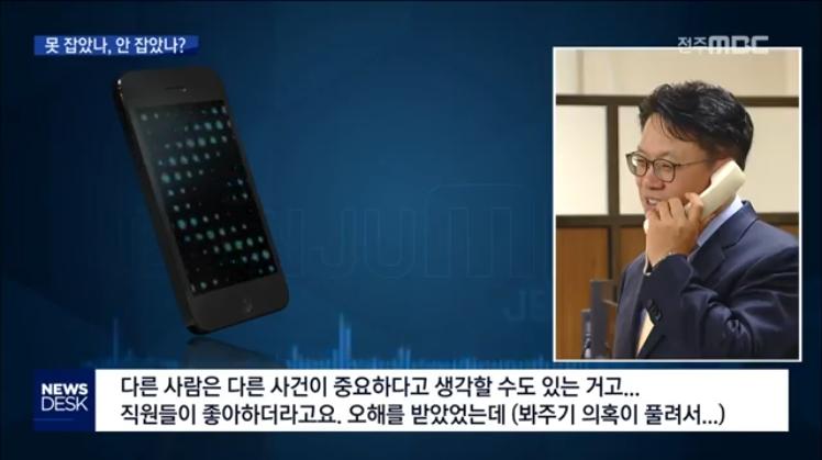 [18.11.8 전주MBC] 최규호(전 전북교육감) 검거, 그간 못 잡았나 안잡았나10.jpg
