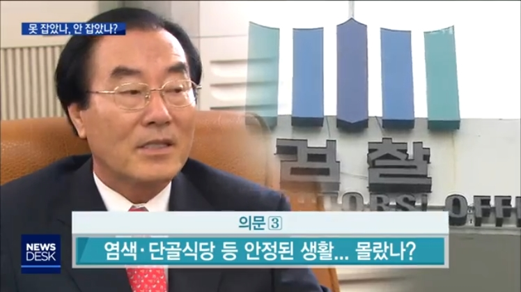 [18.11.8 전주MBC] 최규호(전 전북교육감) 검거, 그간 못 잡았나 안잡았나6.jpg